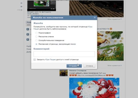 Какие могут быть причины обращения в саппорт ВКонтакте