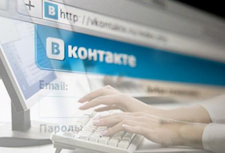 Как написать жалобу ВКонтакте