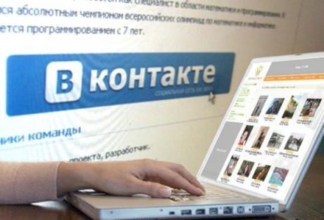 Жалуемся на пользователя ВКонтакте