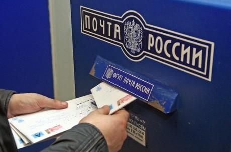 Правила оказания услуг почтовой связи в России