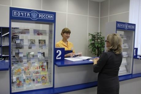 Предоставление услуг почтой России