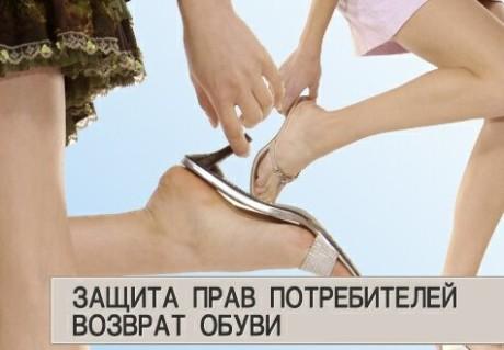 Защита прав потребителя возврат обуви