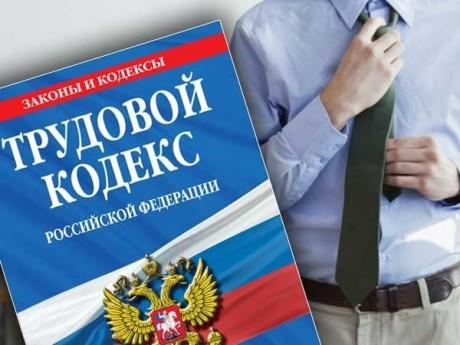 Задержка заработной платы по Трудовому кодексу РФ