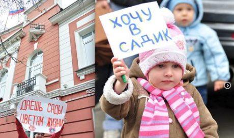Постановка в очередь в детский сад г.Москва
