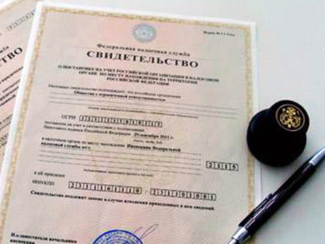 Юридическая регистрация ИП