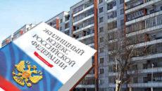Общее имущество многоквартирного дома согласно ЖК