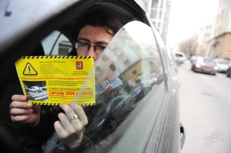 Обжалование штрафа ГИБДД за парковку