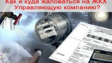 Жалоба на управляющую компагию в Москве