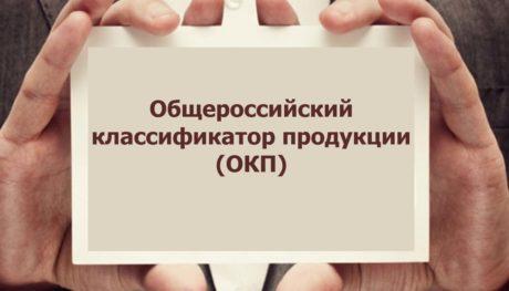 ОКП общероссийский классификатор продукции