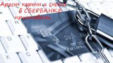 Арест счета в Сбербанке приставами