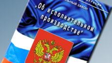 """ФЗ-229 """"Об исполнительном производстве"""""""