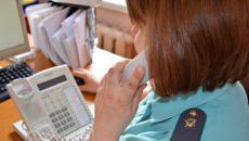 Телефон доверия ФССП